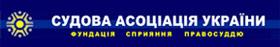 Судова асоціація України – Фундація сприяння правосуддю