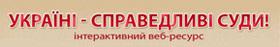 інтерактивний веб-ресурс Української соціал-демократичної партії
