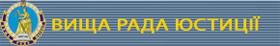 Офіційний сайт Вищої ради юстиції України
